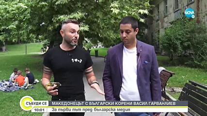 Македонската сензация с български корени - Васил Гарванлиев
