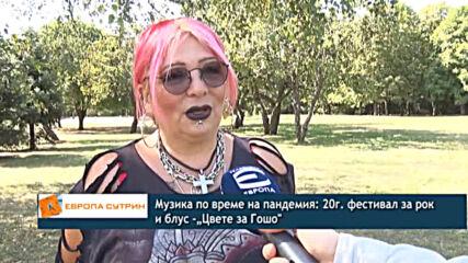 """Цвете за Гошо"" - фестивал за рок и блус"