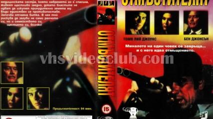 Отмъстителят с Томи Лий Джоунс (синхронен екип, дублаж на Тандем Видео, 1995 г.) (запис)