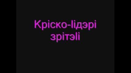Крiско - Наi - Добрiтэ Му Парчэта