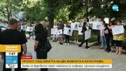 Протест на близки на две момчета, загинали в катастрофа