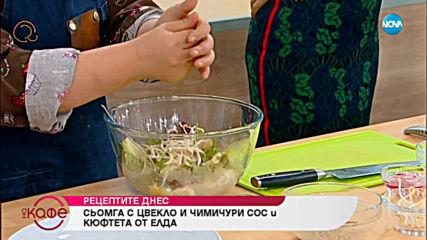 Рецептата днес: Сьомга с цвекло и чимичури сос и кюфтета от елда - На кафе (17.04.2019)