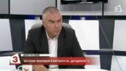 """""""денят на живо"""": Кандидатът за президент Веселин Марешки в битка за """"дондуков"""" 2"""