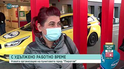 """""""Пирогов"""" удължи работното време на Имунизационния център"""