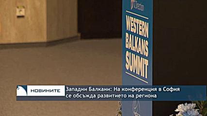 Западни Балкани: На конференция в Сoфия се обсъжда развитието на региона