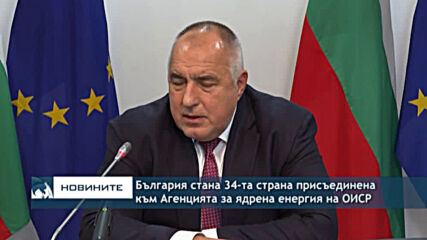 България стана 34-та страна присъединена към Агенцията за ядрена енергия ОИСР