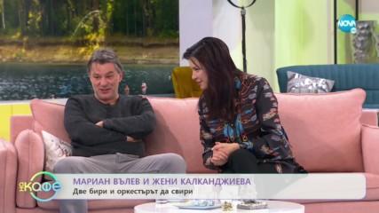 """""""На кафе"""" с Мариан Вълев и Жени Калканджиева (23.01.2020)"""