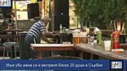 Мъж уби жена си и застреля близо 20 души в кафене в Сърбия