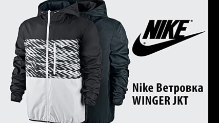 Ветровка Nike, Ветровки Nike, Дамски ветровки Nike, Дамски ветровки, Мъжки ветровки, Vetrovki, Nike