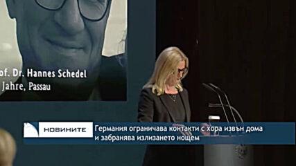 С национална възпоменателна церемония Германия почете близо 80-те хиляди жертви на пандемията