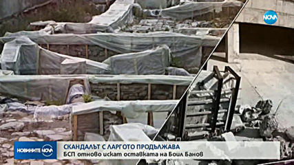 БСП поиска оставката на Боил Банов