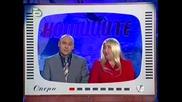 Комиците - Специална Емисия Лапсусите С Юксел Накъдриев И Гена Нетрайкова