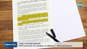 КСНС започнал със скандал, завърши с обща декларация