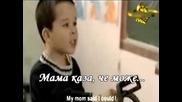 Мама Каза, Че Може - Бг Субтитри