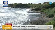 86 плажни ивици по Българското Черноморие са неохраняеми