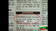 Само В България Част 2