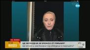 Ще раздели ли Брюксел наблюдението на България и Румъния?