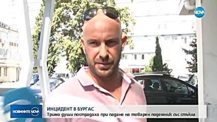 Асансьор пропадна в частна фабрика в Бургас, има пострадали
