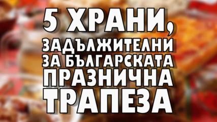5 храни, задължителни за българската празнична трапеза