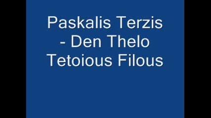 Δεν Θέλω Τέτοιους Φίλους /Paskalis Terzis - Den Thelo Tetoious Filous