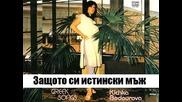 Кичка Бодурова - Защото Си Истински Мъж / Because youre a real man
