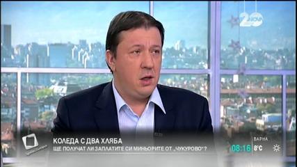 "Ръководството на мина ""Чукурово"" обещало заплати преди Нова година"