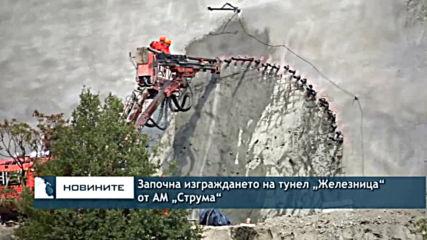 """Започна изграждането на тунел """"Железница"""" от АМ """"Струма"""""""
