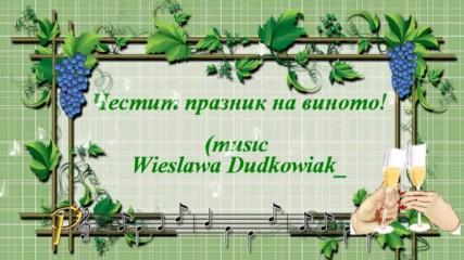 Честит празник на виното! ... (music Wieslawa Dudkowiak- accordion)
