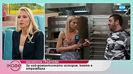 """На кафе"" с репортера Василена Гръбчева (15.05.2019)"