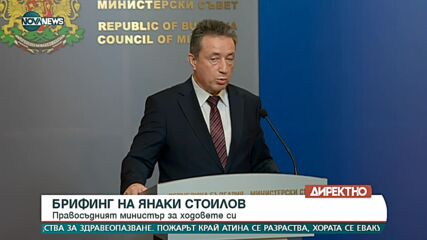 Брифинг на правосъдния министър Янаки Стоилов