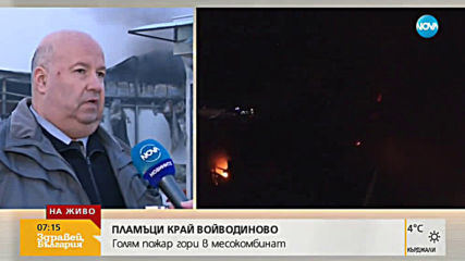 Пожарът в цех за месо във Войводиново е локализиран, но продължава да тлее