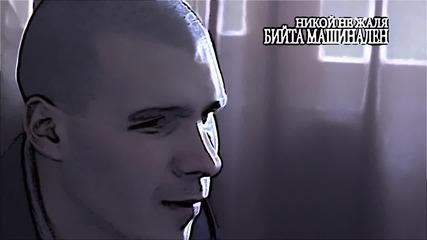 Зипо и Слаш - Не Пуша Не Паля (официално лирик видео 2014)