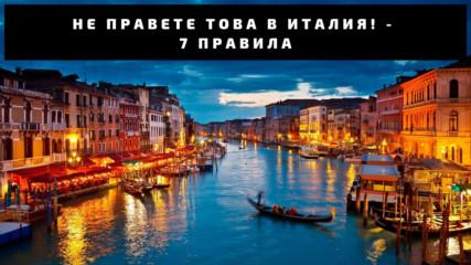 Не правете това в Италия! - 7 правила