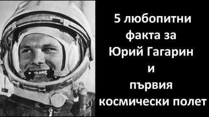 5 любопитни факта за Юрий Гагарин и първия космически полет