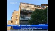 Бетонни отломки падат от терасата Новини
