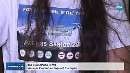 НА БЪЛГАРСКА ЗЕМЯ: Атанас Скатов се върна в България