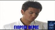 Giorgos Veros - As Girize O Xronos