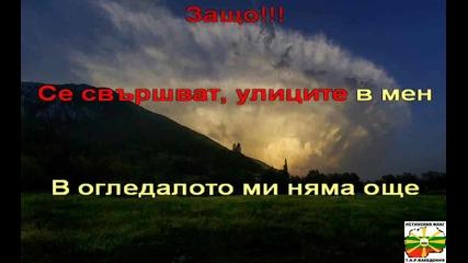 Теодор Койчинов - Аз И Ти, Ти И Аз (караоке)