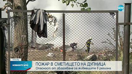 Над 20 часа гори закритото сметище над Дупница