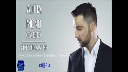 Logia Mono Osa Eipes - Stergios Liapis New 2015