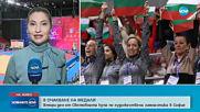 Продължава надпреварата за Световната купа по художествена гимнастика