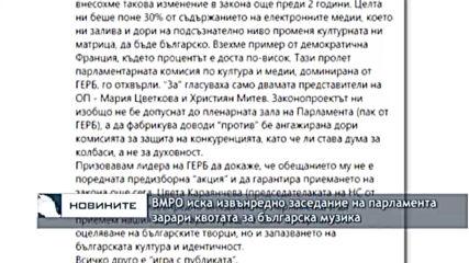 ВМРО иска извънредно заседание на парламента зарари квотата за българска музика