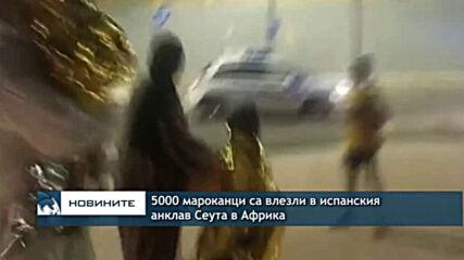 5000 мароканци са влезли в испанския анклав Сеута в Африка