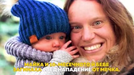 Мечка отне живота на майка и бебе