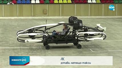 БЪДЕЩЕТО Е ТУК: Руска компания представи летящо такси