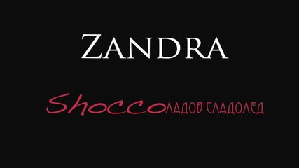 Zandra - Shoccoладов сладолед (Official audio)