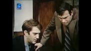 Сами сред вълци ( 1979 ) - Епизод 5