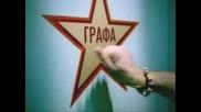 Графа - Праскова (Снимки)