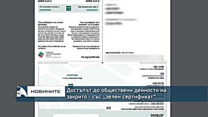 """Достъпът до обществени дейности на закрито - със """"зелен сертификат"""""""