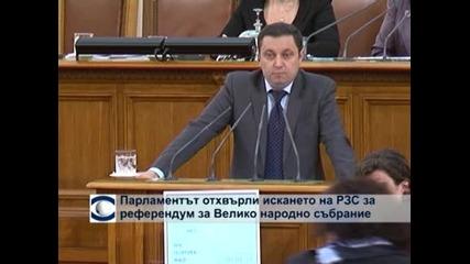 Парламентът отхвърли искането на РЗС за референдум за Велико народно събрание